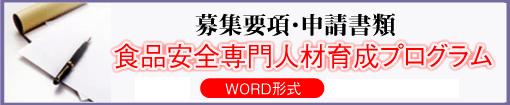 食品管理技術者養成コース募集要項 (第4期)word